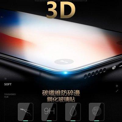 不碎邊 3D 滿版 鋼化 玻璃貼 保護貼 iPhone 11Pro Max iPhone11ProMax 5D 耐用