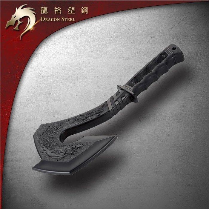 【龍裕塑鋼Dragon Steel】龍斧 塑鋼/防身小物/武術練習/穿越火線/台灣製造/手斧武器