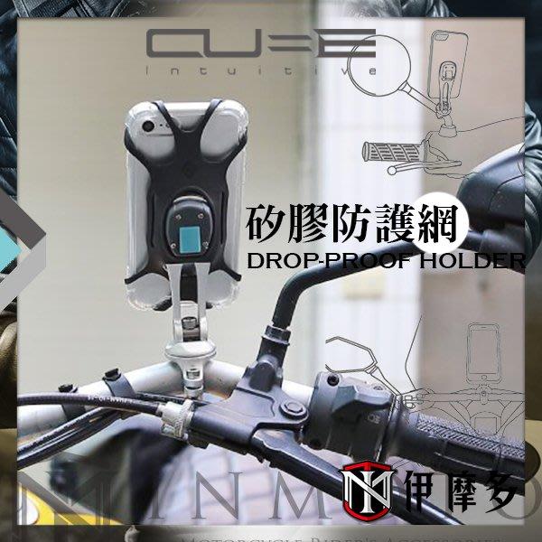 伊摩多※Intuitive-Cube 矽膠防護網 手機固定網 彈性橡膠 救命網