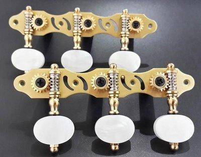 【山姆 樂器工作室】古典吉他金色弦轉鈕+白色鈕釦