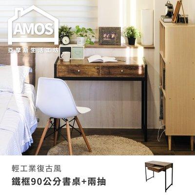 工作桌 電腦桌【DCA042】輕工業復古風鐵框90公分書桌+兩抽 Amos