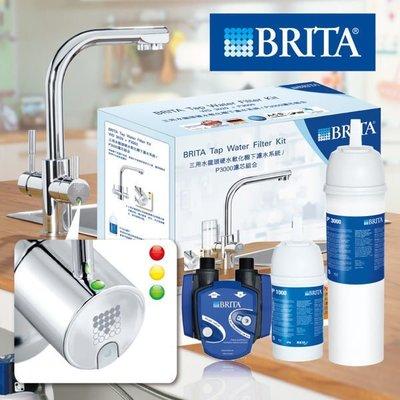 【省錢王】【議員推薦-不怕詐騙 BRITA LED 硬水軟化櫥下型濾水器 P1000  P3000 送安裝