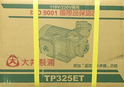 大井TP325ET 1HP抽水機 ,抽水馬達,不生銹抽水機,抽水機,加壓馬達,加壓機,抽水馬達,大井抽水機桃園經銷商。