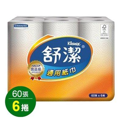 【亮亮生活】ღ 舒潔 廚房通用紙巾60張 單包 ღ 6捲/包