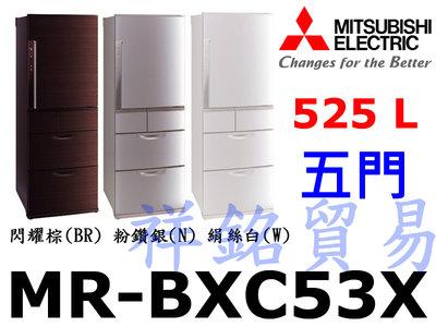 祥銘MITSUBISHI三菱日本原裝525公升五門變頻冰箱MR-BXC53X請詢問最低價