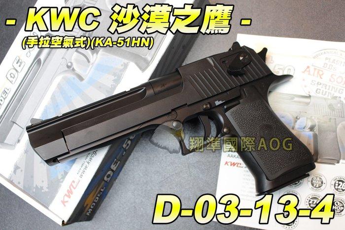 【翔準軍品AOG】KWC 沙漠之鷹 手拉式(KA-51HN) 手拉空氣手槍 可滑套式 拉一打一 保險 D-03-13-4
