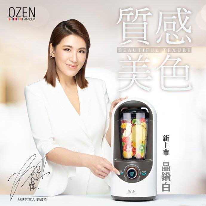 型男大主廚推薦 【OZEN】真空抗氧破壁調理機晶鑽白(HAF-HB350CP)