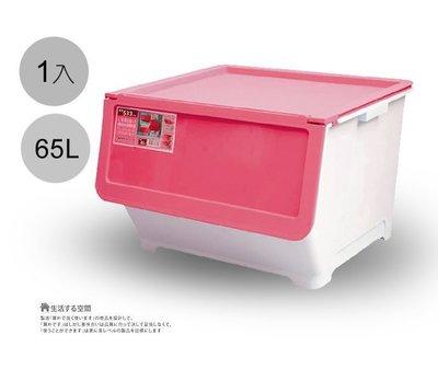 4個以上另有優惠/65公升LV8002前開式/直取式整理箱/衣服分類/置物/尿片整理/玩具收納/LV8001/夏綠蒂