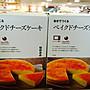日本 無印良品 自己動手做系列 起司蛋糕 (...