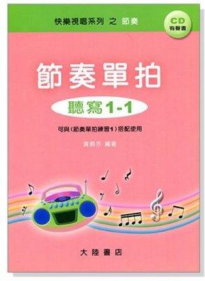 【599免運費】節奏單拍 聽寫1-1附CD 全音樂譜出版社 B302 大陸書店