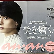 橫濱流星 an an anan 2020 封面人物【日版折頁海報】全新! Ryusei Yokohama