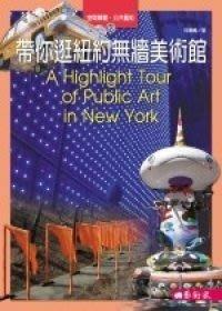 *小貝比的家*藝術家~空間景觀公共藝術 全套11冊