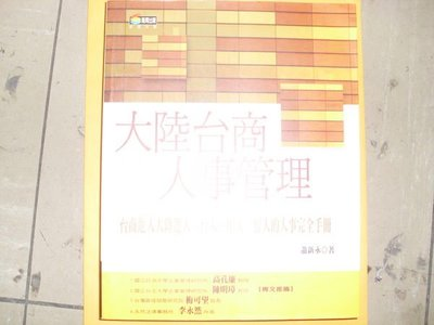 憶難忘書室☆民國90年商業週刊出版社發行蕭新永著-----大陸台商人事管理共1本