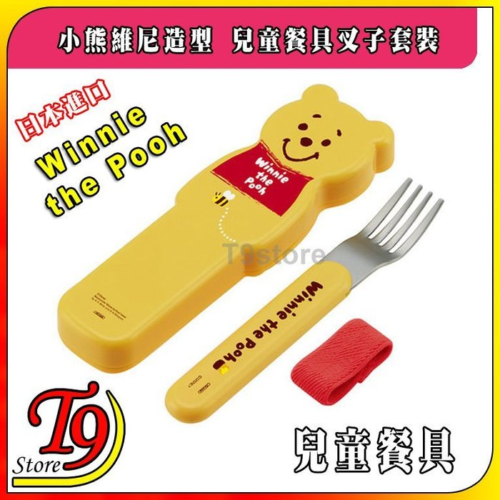 【T9store】日本進口 Winnie (小熊維尼) 造型兒童餐具 叉子套裝