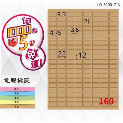 辦公推薦【longder龍德】電腦標籤紙 160格 LD-8100-C-B 牛皮紙 1000張 影印 雷射 三用 貼紙