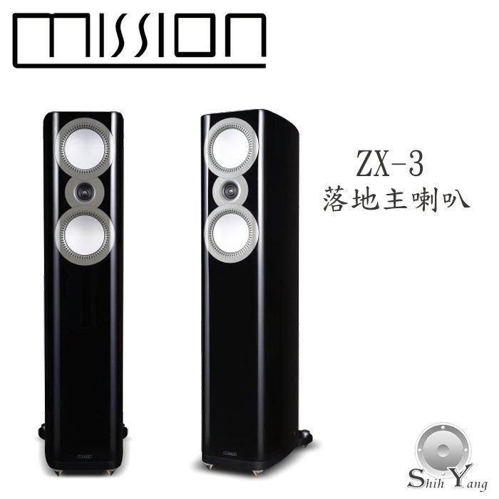 Mission ZX-3 落地型主喇叭【公司貨保固+免運】