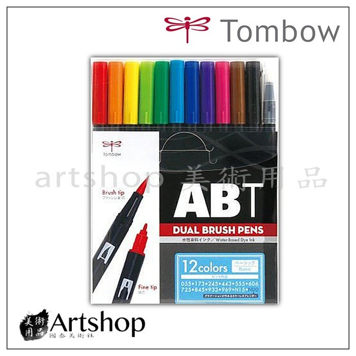 【Artshop美術用品】日本 TOMBOW 蜻蜓 DUAL BRUSH PENS 雙頭彩色毛筆 12色 基本色
