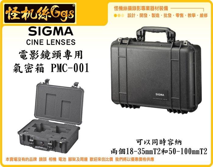 怪機絲 SIGMA PMC-001 電影鏡頭專用氣密箱 攝影機 單眼 鏡頭收納箱 防水 防震 公司貨