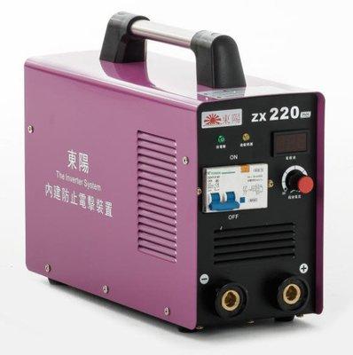 直流變頻式電焊機 東陽 ZX220 220V 附防電擊 超輕量 / 電焊機 200A 可長時間焊3.2
