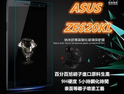 旭硝子 華碩 ZenFone 5 ZE620KL X00QD 鋼化膜 保護貼 玻璃貼 鋼化玻璃膜 玻璃膜 膜
