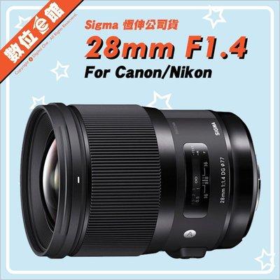 【私訊有優惠【恆伸公司貨】數位e館 Sigma 28mm F1.4 DG HSM Art 定焦鏡頭
