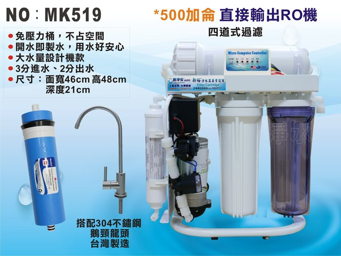 【龍門淨水】500G 大水量直輸RO純水機 自動沖洗 四道過濾-腳架式-304鵝頸 免壓力桶 省空間型機種(MK519)