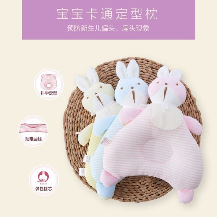 嬰兒枕頭0-1歲寶寶防偏頭定型枕新生兒枕頭