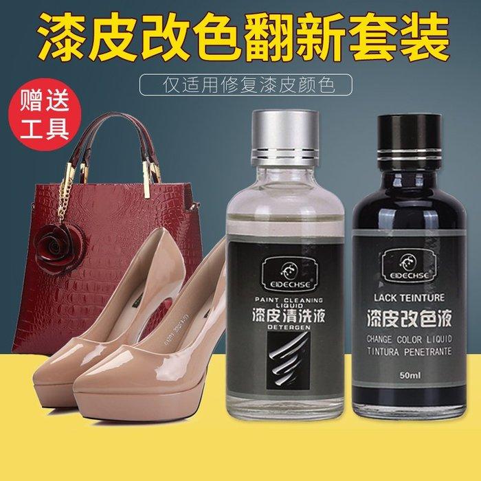 SX千貨鋪-漆皮上色劑皮鞋皮包翻新修復補色染色套裝改色劑漆膏護理鞋油#皮革修補膏#清潔劑#補色膏#滋養膏#染色劑