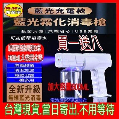 買一送八【 12H快速出貨】消毒噴霧槍 電池加大4800毫安 酒精噴霧槍 霧化消毒槍 藍光霧化噴霧 防疫面罩 防護面罩