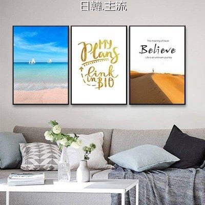 壁畫 掛畫 背景畫 飾畫 掛匾北歐風客廳裝飾畫沙發背景墻掛畫風景畫唯美海景現代簡約臥室壁畫