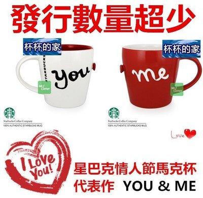 Starbucks 星巴克 情人節 馬克杯 代表作 YOU & ME 星巴克 就愛在一起 馬克杯 對杯