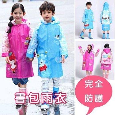 八號倉庫 安全反光雨衣 兒童書包位加厚雨衣 充氣創意時尚雨衣 男女童學生 背書包可用【2A306Y290】