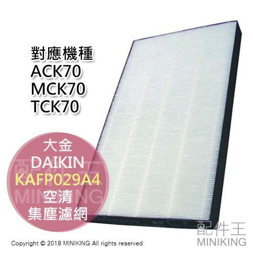 日本代購 DAIKIN 大金 KAFP029A4 空氣清淨機 集塵 濾網 MCK70 ACK70 TCK70