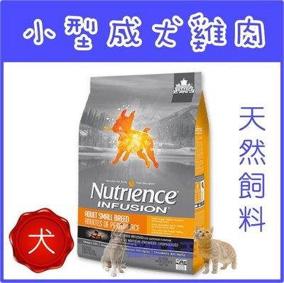 **貓狗大王**Nutrience 紐崔斯  INFUSION天然小型成犬(雞肉)----2.27公斤