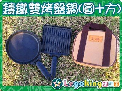 【樂購王】《TNR鑄鐵雙烤盤(圓形+方形)》不沾黏 可分離多餘油脂 好收納 附贈收納袋【B0411】