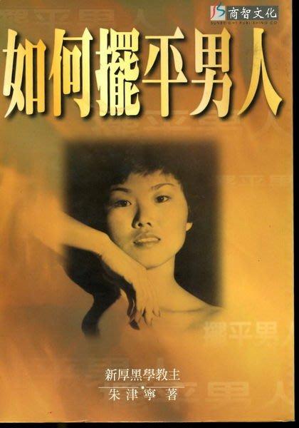 【語宸書店A434/兩性】《如何擺平男人》ISBN:9576671574│商智出版│朱津寧