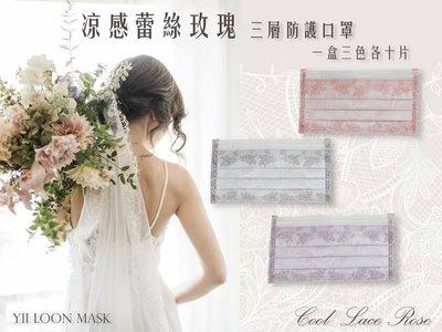 預購~奕綸~新款花朵系列 夏日限定款 涼感蕾絲玫瑰 成人平面口罩 1盒30入