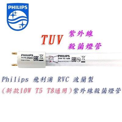 ※便利購※附發票 飛利浦 Philips TUV UVC 10W T5 T8 紫外線殺菌燈管 奶瓶消毒鍋 烘碗機