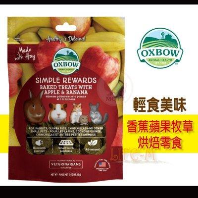 《Life M》【萌寵吃貨】美國OXBOW 香蕉蘋果牧草烘焙零食 輕食美味系列