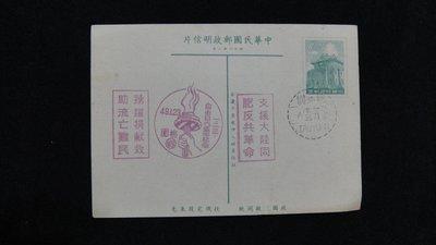 【大三元】明信片系列-中華民國六十四年開國紀念郵票展覽會-加蓋彰化臨戳64.1.5
