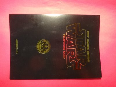 【愛悅二手書坊 H-01】全新限量電話卡  Twenty Years STAR WARS 1977-1997
