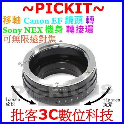360度 移軸 Tilt CANON EOS EF EF-S鏡頭轉索尼Sony NEX E-MOUNT E卡口機身轉接環