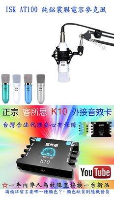 rc語音第8號套餐之6b:100%真品K10+電容麥克風 ISK AT100送166種音效補件軟體