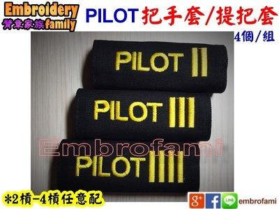 ※電腦刺繡icover※飛行員機師專用行李箱提把套/把手套/保護套PILOT 提把套組  (4個/組)