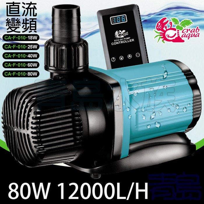AA。。。青島水族。。。CA-F-010-80W台灣小螃蟹-直流變頻調速水泵 水陸馬達可調速==80W 12000L/H
