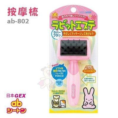 =白喵小舖=GEX日本《按摩梳 ab-802》小寵物適用