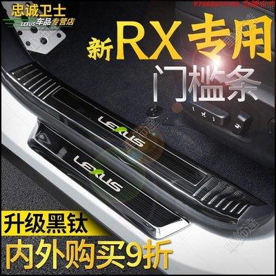 LEXUS-凌志專場雷克薩斯RX300裝飾配件RX改裝門檻條迎賓踏板RX200t腳踏板RX450h