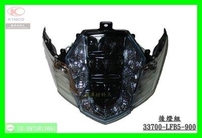 《機車材料王》光陽原廠 後燈組 後燈總成 含LED燈 33700-LFB5 雷霆 水鑽 ABS