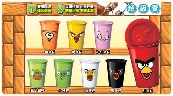 7-11最新集點活動【憤怒鳥雙層陶瓷杯紅鳥、粉紅鳥 一個80元】 另有全家LINE大頭筆.
