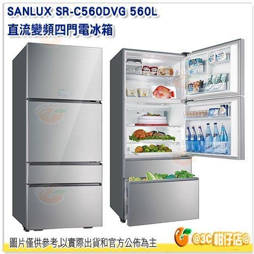 含運含基本安裝 台灣三洋 SANLUX SR-C560DVG 560L 直流變頻四門電冰箱 公司貨 台灣製 能源效率1級